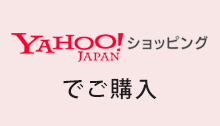 Yahooで購入