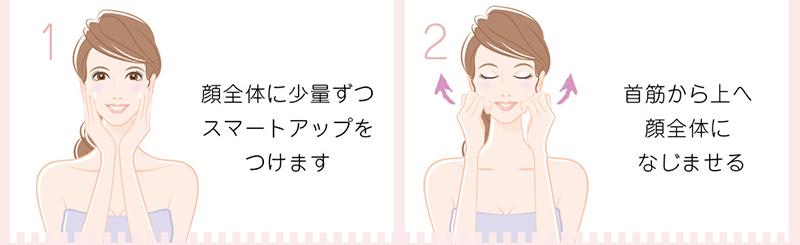 顔全体に少量ずつスマートアップをつけます首筋から上へ 顔全体に なじませる